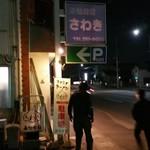 スタミナラーメン さわき 東仙台店 -