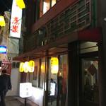康楽 - 名店カンロ
