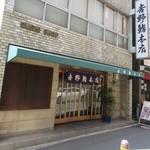 吉野鮨本店 - 外観