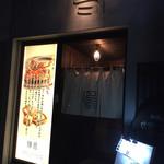 釜焼鳥 嬉音 - お店の入口