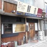 海鮮焼鮮圭 - 店舗外観 2017.2