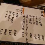 炭家 - メニュー5