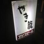 炭火串焼 やき龍 -