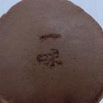 一味庵 - H29年4月、黒糖くろどら(130円)
