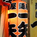 麺屋 一矢 - 提灯