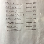 65500493 - ヴァリエーションコーヒーメニュー