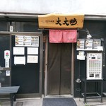 65502802 - 【2017.4.15(土)】店舗の外観