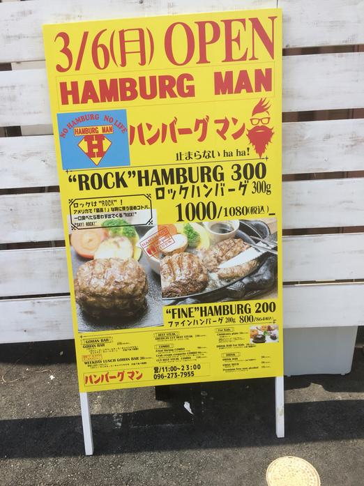 ハンバーグマン 熊本本店