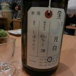 山陰漁港直送 うおはる - 加茂錦 月白 荷札酒 純米大吟醸 しぼりたて (加茂錦酒造)