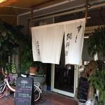 春夏秋冬 ときどき - 中山手通、神港学園前の実力派寿司店です(2017.4.15)