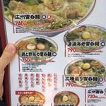 65506923 - いろんな雲呑麺が食べられます
