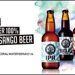 沖縄の地ビール!! サンゴビール