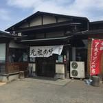 元祖田舎っぺうどん 北本店 - 外観/正面:北本店