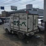 65513340 - 元祖田舎っぺ号