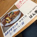 下田康生堂ぱん茶屋 - ランチメニュー(^∇^)