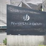 ニュードラゴン -
