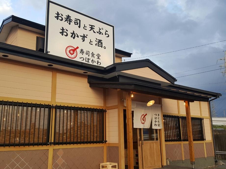 寿司食堂つぼかわ
