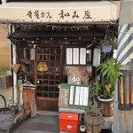 骨董カフェ 和み屋 - 入口