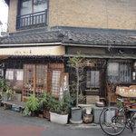 骨董カフェ 和み屋 - 外観