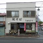 梅松食堂 - _2017-04-08