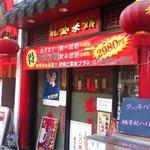 龍盛菜館 - ('11.1訪問時)