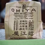近江屋洋菓子店 - 紙袋も年季入ってます
