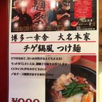 65532184 - 麺祭り商品説明