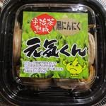 新日本青果 - 料理写真:宇治茶熟成黒にんにく