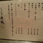 らぁめん家 有坂 - 【2017.4.14(金)】メニュー