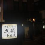 五鐵 夢境庵 -