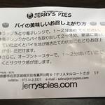 ジェリーズパイ - 意外と食べるまで、面倒です(笑)