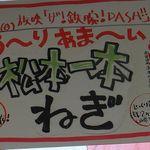 道の駅 可児ッテ ナチュラルキッチン - 松本一本ねぎ 道の駅可児ッテ20150104食彩品館.jp撮影