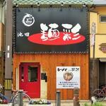 池田麺彩 - 全景