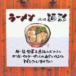 池田麺彩 - スープの説明