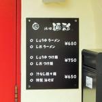 池田麺彩 - 入口横簡易メニュー