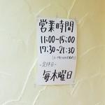池田麺彩 - 営業時間