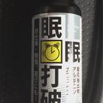 ファミリーマート - 眠眠打破 324円