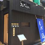 瓦.Tokyo - 外観