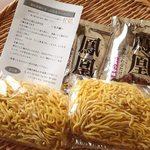 """森住製麺 - 料理写真:らーめんセット(しょうゆ新味@\130);スープ(たれ:鳳凰)のメーカーは""""元味?""""と同じ南華園サンです(^^)v @2017/04/15"""