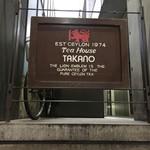 ティーハウスタカノ -