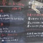 コンフル - (2017/2月)訪問日のランチメニュー