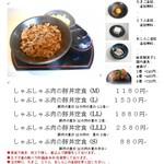 駿河 - しゃぶしゃぶ肉の豚丼定食