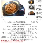駿河 - 昼限定メニュ しゃぶしゃぶ肉の豚丼定食