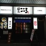 麺屋こころ - 2017年3月