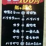 65550533 - 後からの替え玉は100円ですが替え玉付きは50円お得