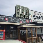 幸田町食堂 - 外観