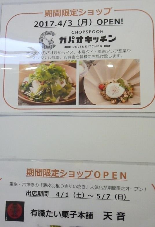 ガパオキッチン エキュート赤羽店