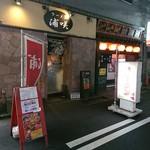 浦咲ラーメン駅前 - 2017年3月