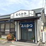 とんかつキッチンむらかみ - 店入口風景