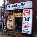 65557203 - 「魚がし日本一」さん